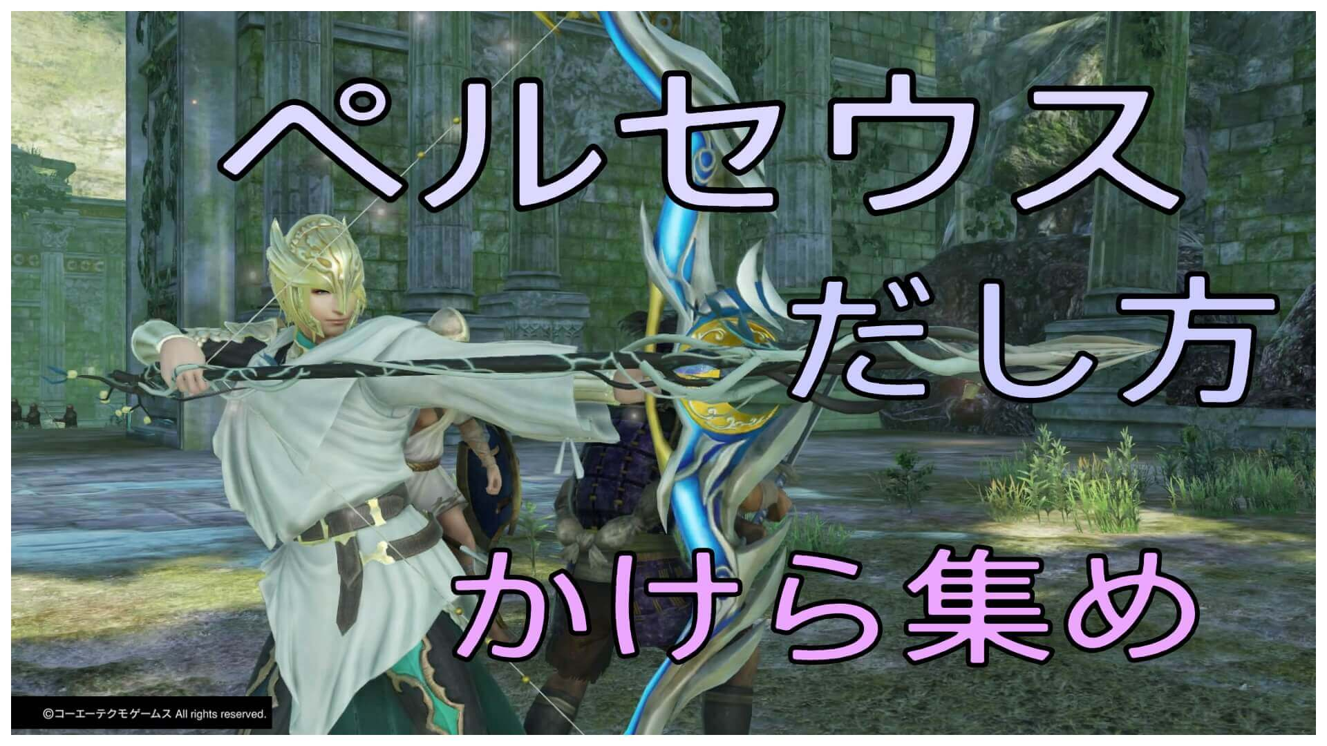 攻略 無双 orochi3 ultimate
